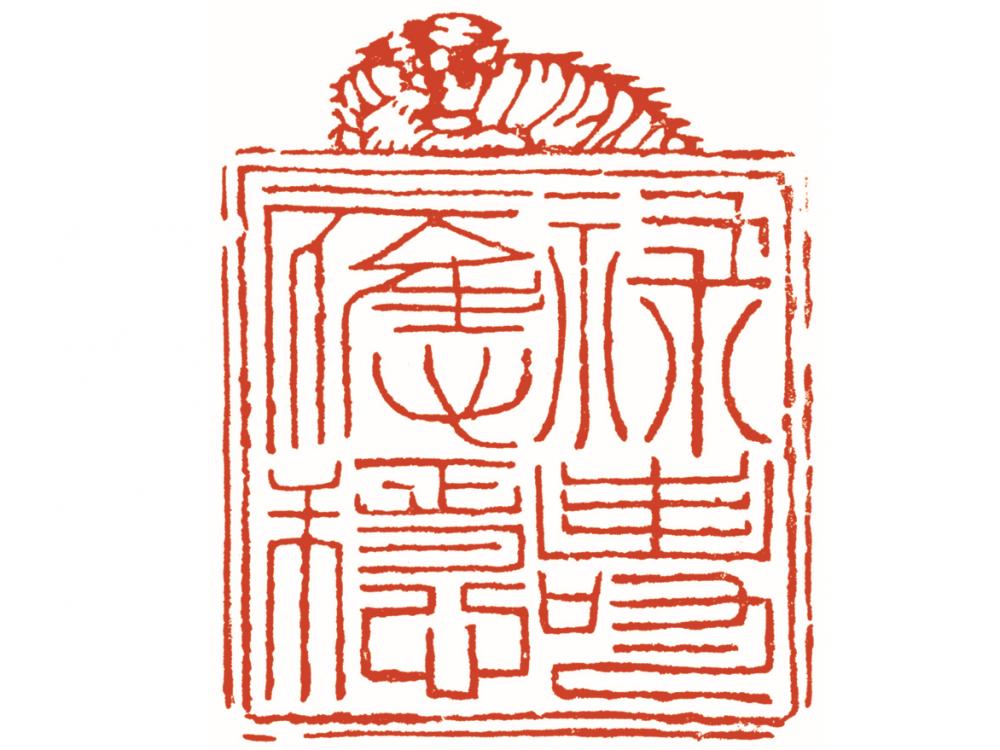 虎朱印(禄寿応穏)