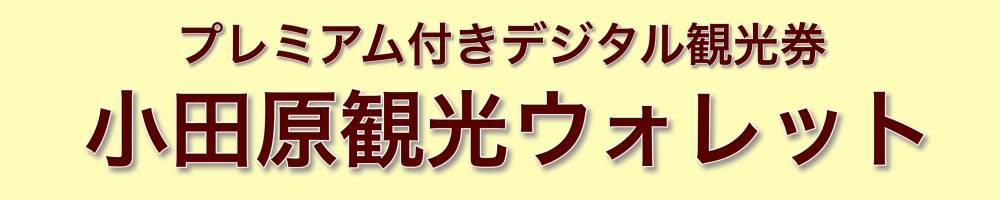 プレミアム付きデジタル観光券小田原観光ウォレット