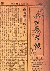 創刊号(昭和25年4月発行)