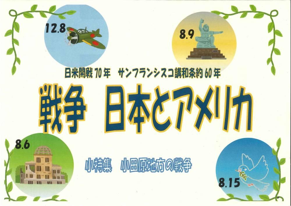 8、9月戦争 ポスター