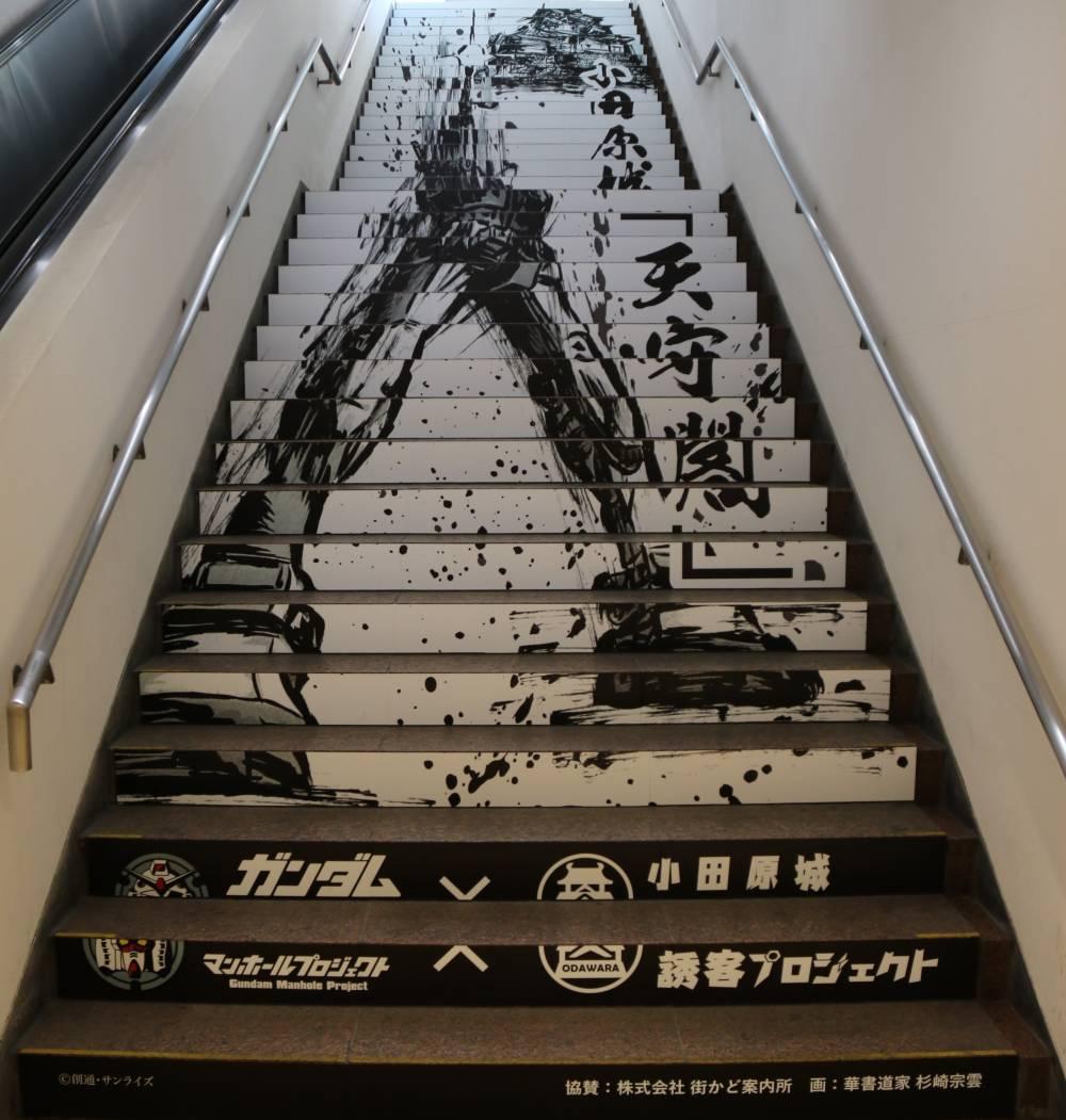 A2階段 ガンダムと小田原城   「天守閣」