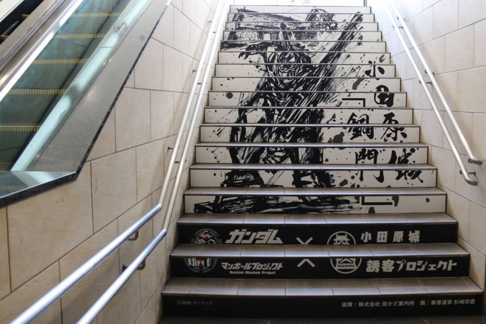 C1階段 ガンダムとザクと小田原城「銅門」