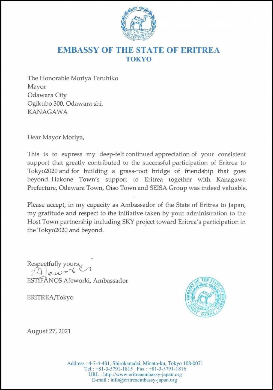 駐日エリトリア国大使からの手紙