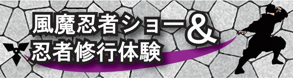 風魔忍者ショー&忍者修行体験