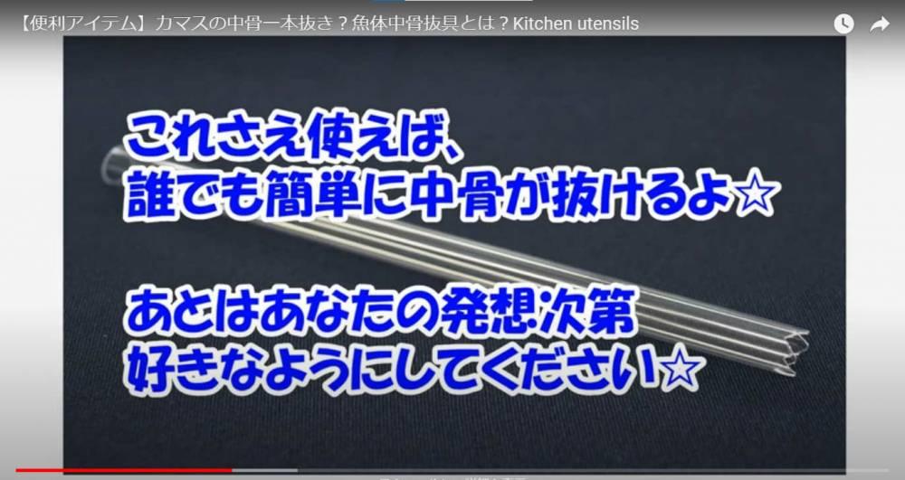 「かます棒」の作り方(Youtube~おだわらおさかなちゃんねる~)