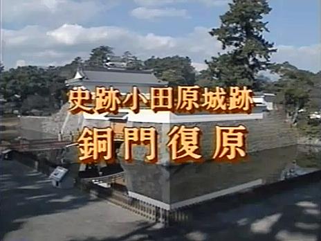 小田原デジタルアーカイブ