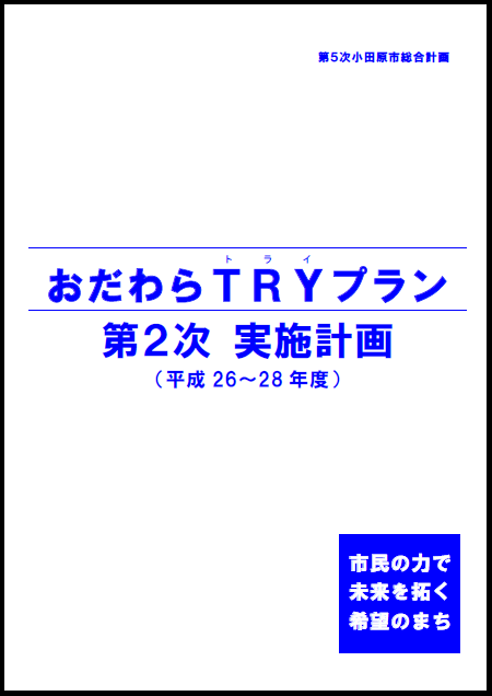 おだわらTRYプラン(第2次実施計画)