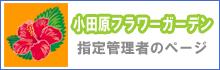 小田原フラワーガーデン(指定管理者のページ)