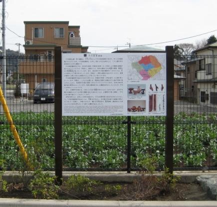 千代南原遺跡の説明板