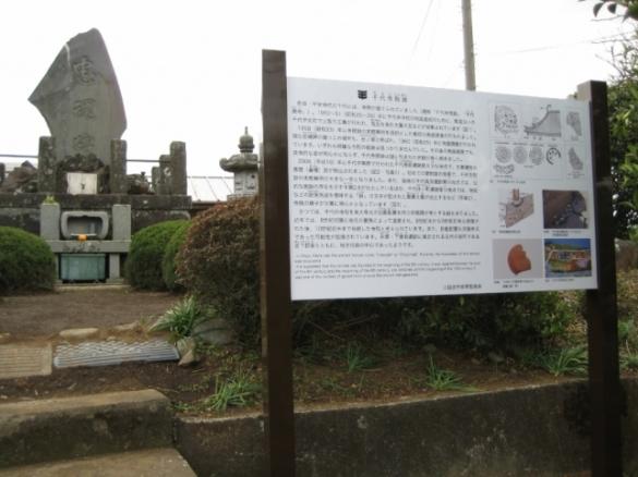 千代寺院跡(千代廃寺)の説明板