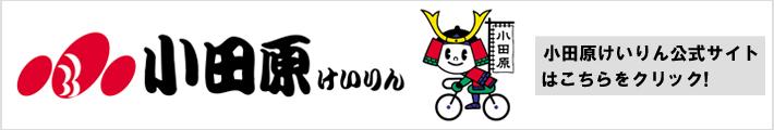 小田原けいりん公式サイト