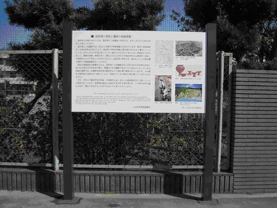 「国府津小学校と遺跡の調査」の説明板