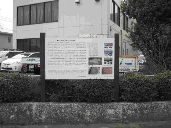 「古墳時代の集落と石組遺構」の説明板