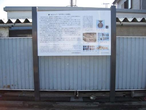 国府津三ツ俣遺跡の説明板