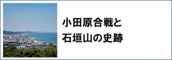 小田原合戦と石垣山の史跡