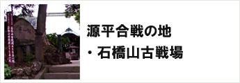 源平合戦の地・石橋山古戦場