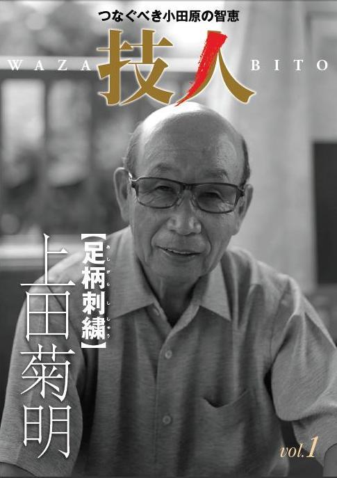 足柄刺繍 上田菊明 表紙