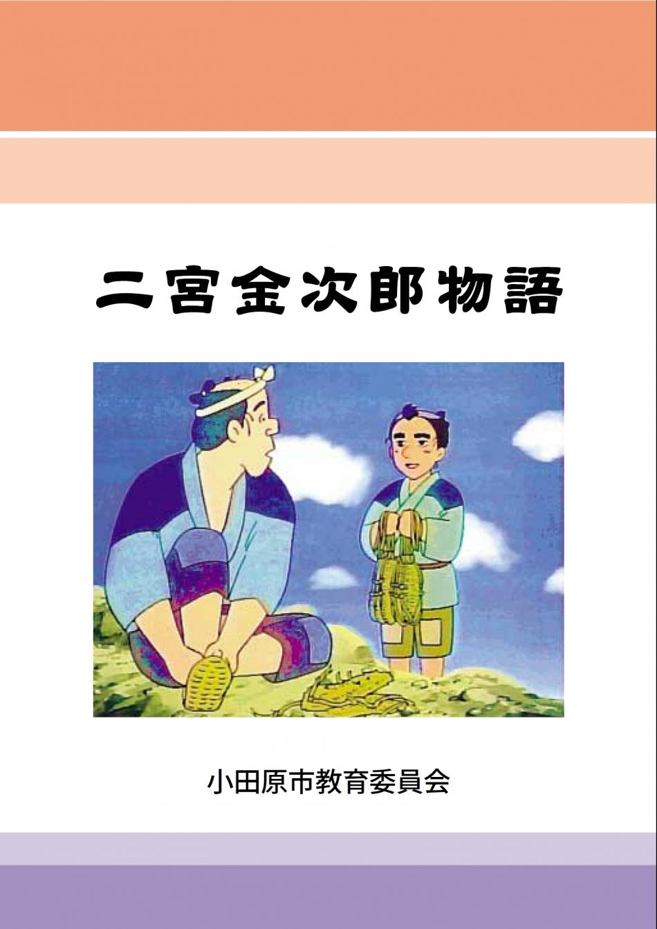 二宮金次郎物語表紙