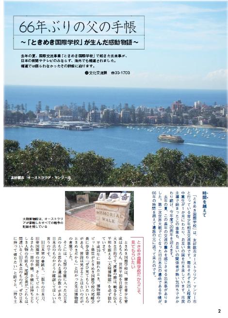 平成22年4月1日号 巻頭記事「66年ぶりの父の手帳」