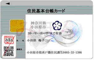 住民基本台帳カードAタイプ