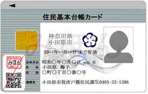 住民基本台帳カードBタイプ