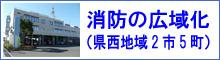消防の広域化(県西地域2市5町)